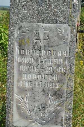 Бовшовская