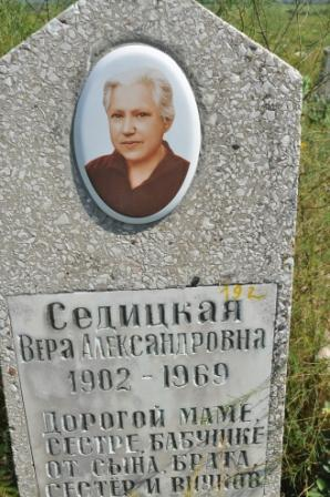 Седицкая