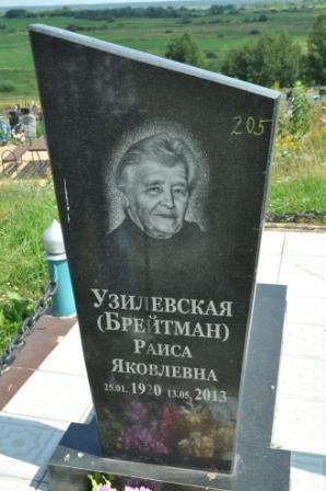 Узилевская (Брейтман)