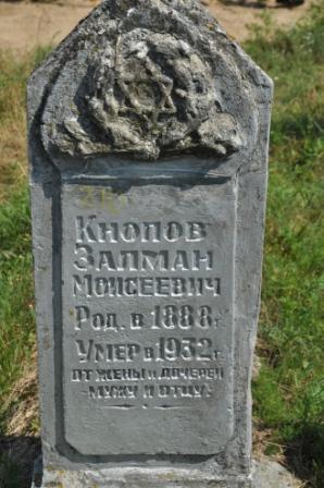 Кнопов Залман