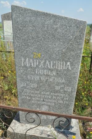 Мархасина